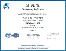 ISO9001登録書