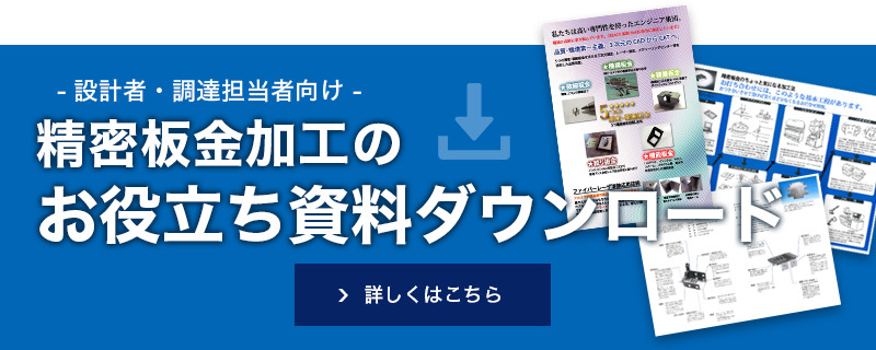 【設計者・調達担当者向け】精密板金加工のお役立ち資料ダウンロード