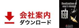 会社案内ダウンロード