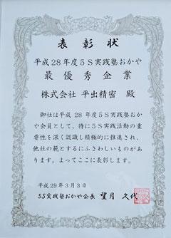 5S実践塾おかや表彰