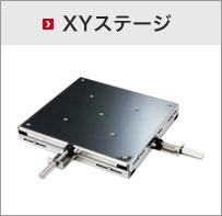 XYステージ