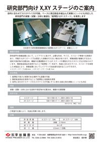 超薄型X,XYステージPDFカタログ