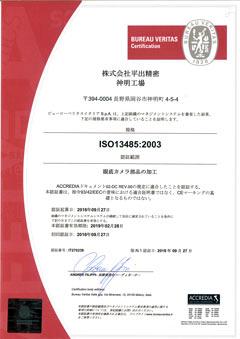 ISO23485登録書