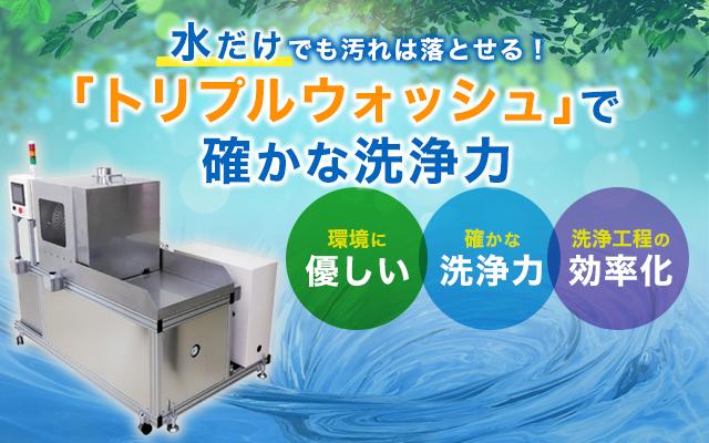 洗浄機でコストダウンできるって知っていましたか?