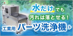 水で洗えるパーツ洗浄機