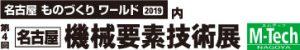 第4回名古屋機械要素技術展