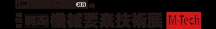 第22回関西機械要素技術展